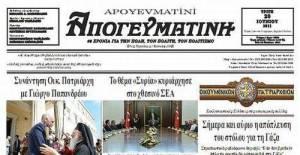 apoyevmatini
